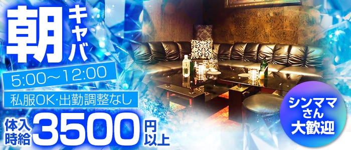 【朝】ROYAL PARTY-モーニング-(ロイヤルパーティー)【公式求人情報】 バナー