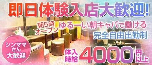 【朝キャバ】ロイヤルパーティー(町田昼キャバ・朝キャバ)の求人・バイト・体験入店情報