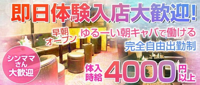 【朝キャバ】ロイヤルパーティー 町田昼キャバ・朝キャバ バナー