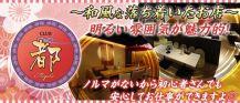 都(ミヤコ)【公式求人情報】 バナー
