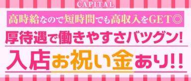CAPITAL(キャピタル)【公式求人情報】(大曽根キャバクラ)の求人・バイト・体験入店情報