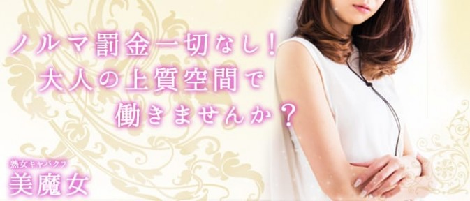 熟女キャバクラ 美魔女【公式求人情報】