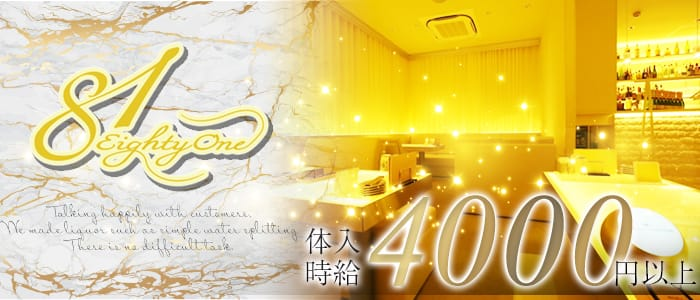 81 浜松店(エイティーワン) 浜松キャバクラ バナー