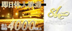 81 浜松店(エイティーワン) 浜松キャバクラ 即日体入募集バナー