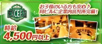 エクシード【公式求人情報】