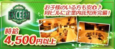 エクシード【公式求人情報】(柴田キャバクラ)の求人・バイト・体験入店情報