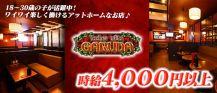 ガルーダ【公式求人情報】 バナー