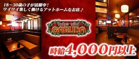 ガルーダ【公式求人情報】(岡崎キャバクラ)の求人・バイト・体験入店情報