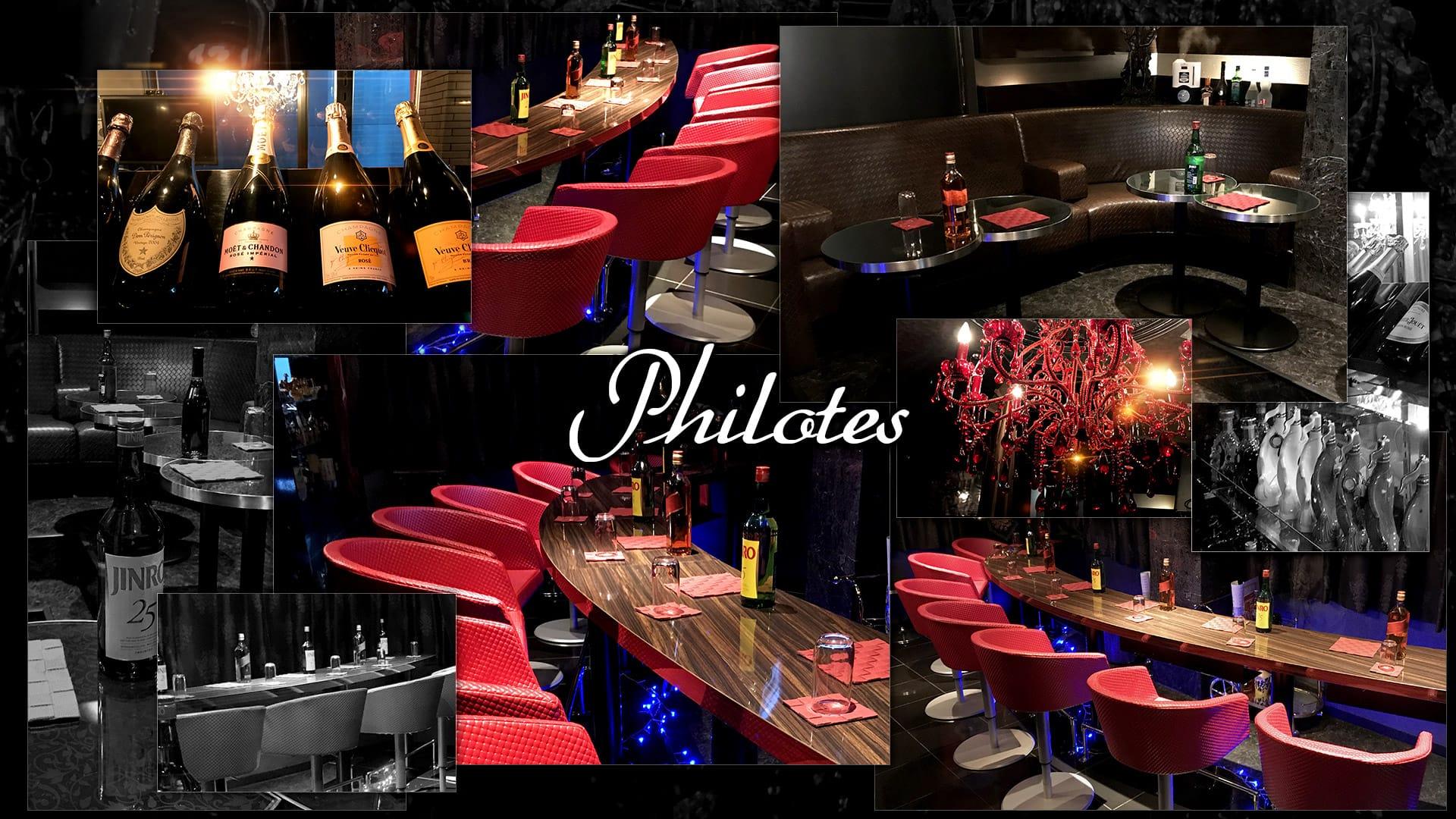 Philotes (ピロテス) TOP画像
