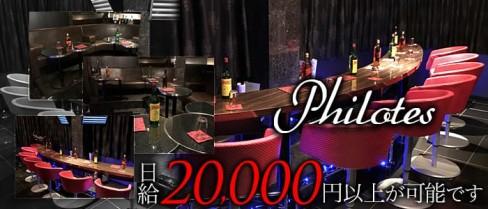 Philotes (ピロテス)【公式求人情報】(池袋ガールズバー)の求人・バイト・体験入店情報