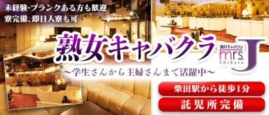 ミセスJ柴田【公式求人情報】(柴田熟女キャバクラ)の求人・バイト・体験入店情報