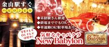 バビロン【公式求人情報】 バナー