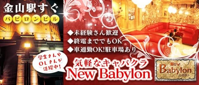 バビロン【公式求人情報】