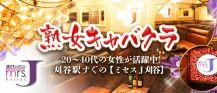 ミセスJ刈谷【公式求人情報】 バナー