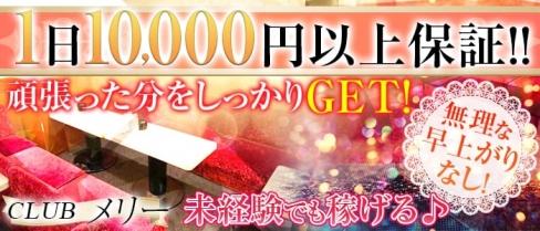 Club メリー【公式求人情報】(岐阜ラウンジ)の求人・バイト・体験入店情報