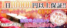 Club メリー【公式求人情報】 バナー