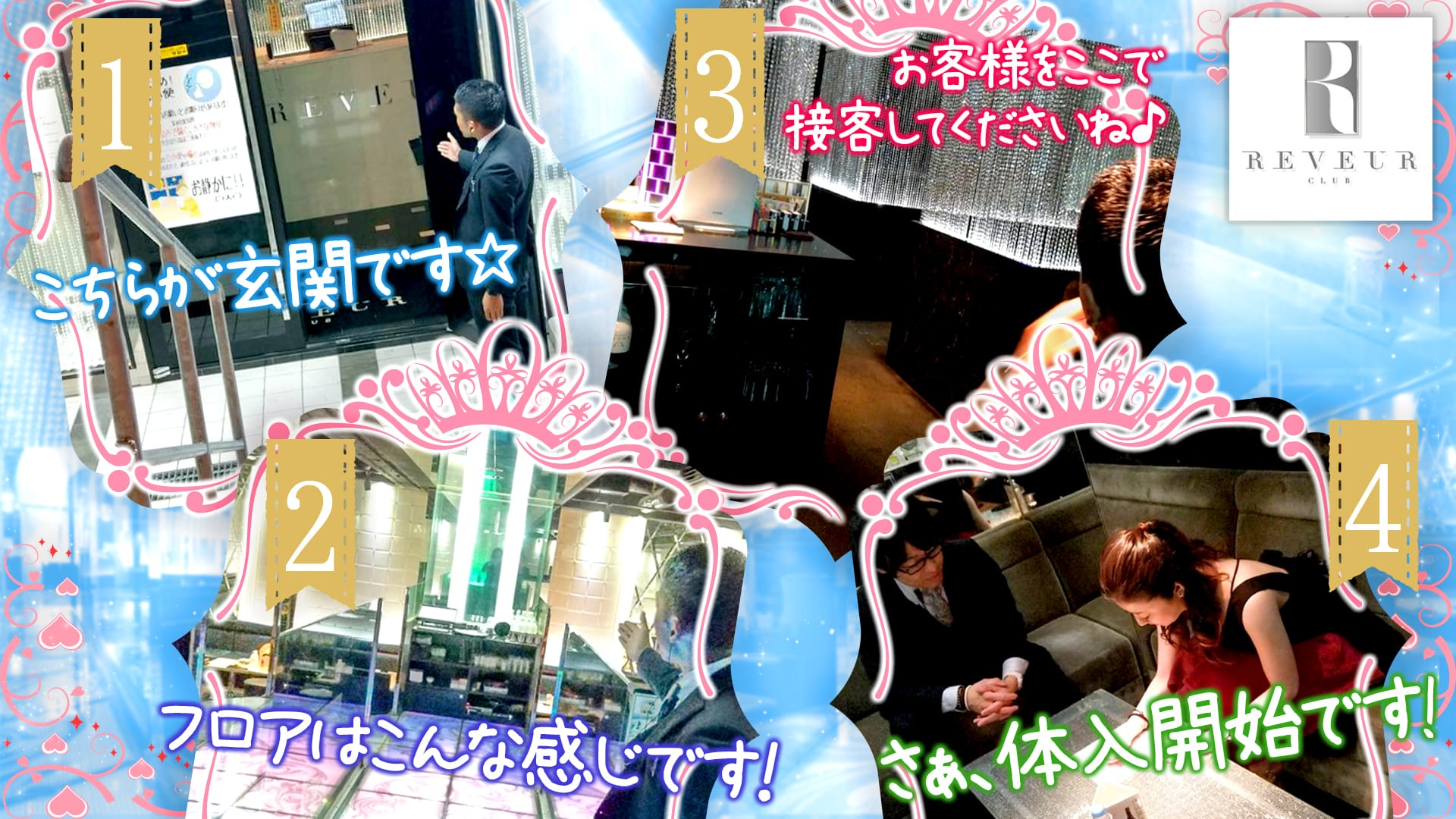 REVEUR CLUB(リヴェールクラブ) 高円寺キャバクラ TOP画像