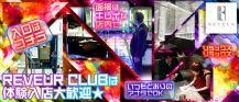 REVEUR CLUB(リヴェールクラブ)【公式求人情報】 バナー