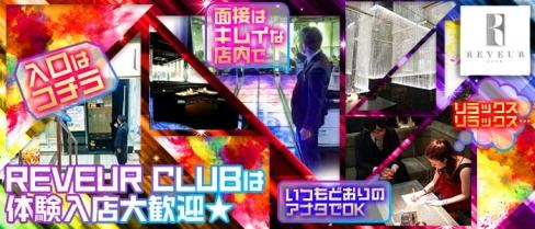REVEUR CLUB(リヴェールクラブ)【公式求人情報】(高円寺キャバクラ)の求人・バイト・体験入店情報