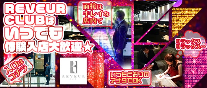 REVEUR CLUB(リヴェールクラブ) 高円寺キャバクラ バナー