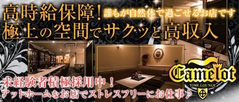 camelot(キャメロット)【公式求人情報】(大垣キャバクラ)の求人・バイト・体験入店情報