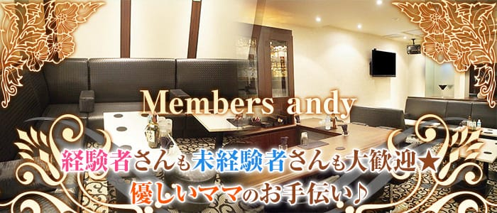 Members andy(メンバーズアンディー) 栄ラウンジ バナー