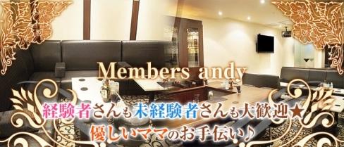 Members andy(メンバーズアンディー)【公式求人情報】(栄ラウンジ)の求人・バイト・体験入店情報