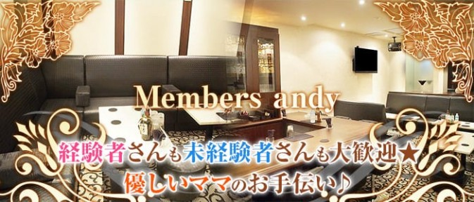Members andy(メンバーズアンディー)【公式求人情報】