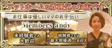 Members andy(メンバーズアンディー)【公式求人・体入情報】(錦スナック)の求人・バイト・体験入店情報