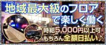吉祥寺SPACIA(スペーシア)【公式求人情報】 バナー