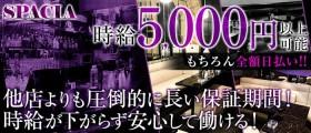 吉祥寺SPACIA(スペーシア)【公式求人情報】