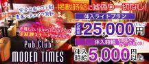 MODERN TIMES~モダンタイムス~【公式求人情報】 バナー