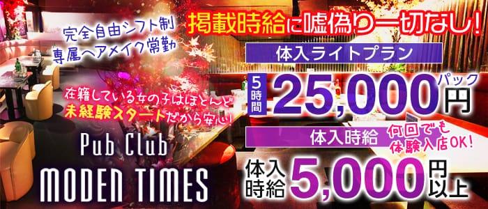 MODERN TIMES~モダンタイムス~ 大宮キャバクラ バナー
