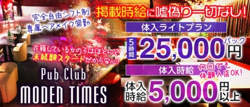 MODERN TIMES~モダンタイムス~【公式求人情報】(大宮キャバクラ)の求人・バイト・体験入店情報