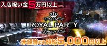 Club ROYAL PARTY(クラブ ロイヤルパーティ)【公式求人情報】 バナー