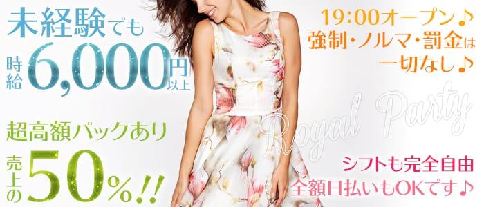 Club ROYAL PARTY(クラブ ロイヤルパーティ)【公式求人・体入情報】 町田キャバクラ バナー