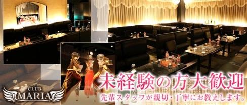 CLUB MARIA (マリア)【公式求人情報】(梅田キャバクラ)の求人・バイト・体験入店情報