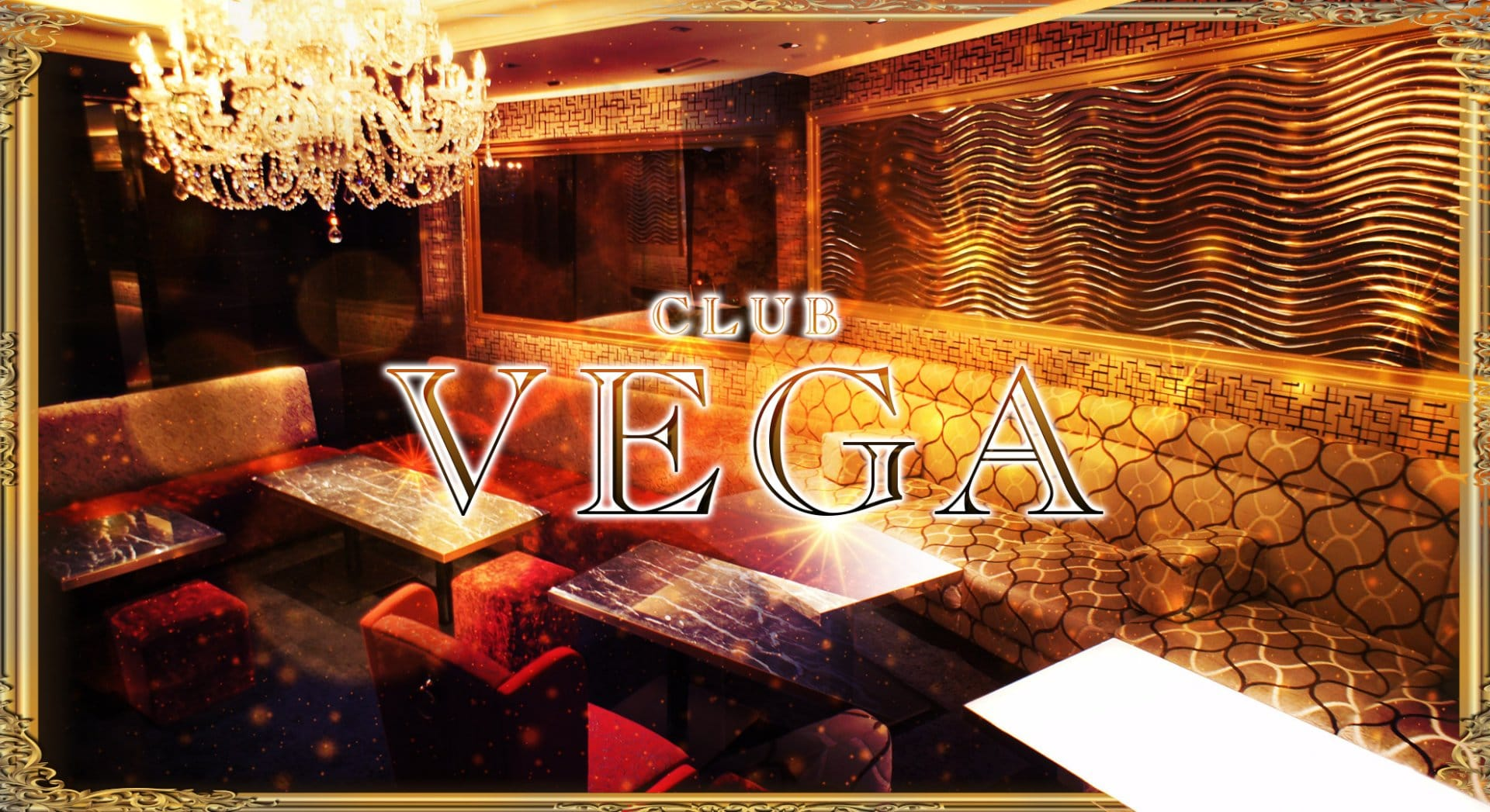CLUB VEGA (ヴェガ)【公式求人・体入情報】 北新地ニュークラブ TOP画像