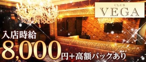 CLUB VEGA (ヴェガ)【公式求人情報】(北新地ニュークラブ)の求人・バイト・体験入店情報