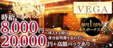 CLUB VEGA (ヴェガ)【公式求人・体入情報】(北新地ニュークラブ)の求人・バイト・体験入店情報