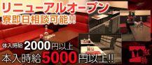 紅駒(ベニコマ)【公式求人情報】 バナー