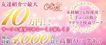 Olive 新橋店(オリーブ)【公式求人情報】 バナー