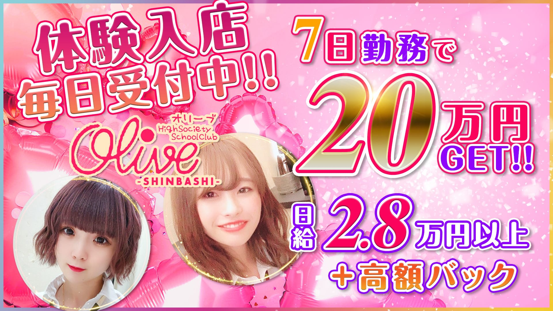 Olive 新橋店(オリーブ) 新橋キャバクラ TOP画像