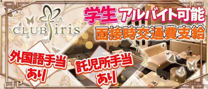 CLUB iris (アイリス)  祇園キャバクラ バナー