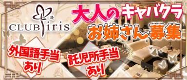 CLUB iris (アイリス) 【公式求人情報】(祇園キャバクラ)の求人・バイト・体験入店情報