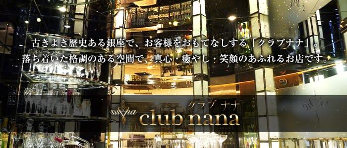 club nana(ナナ) 銀座クラブ バナー