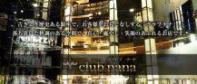 club nana(ナナ)【公式求人情報】 バナー