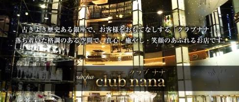 club nana(ナナ)【公式求人情報】(銀座クラブ)の求人・バイト・体験入店情報