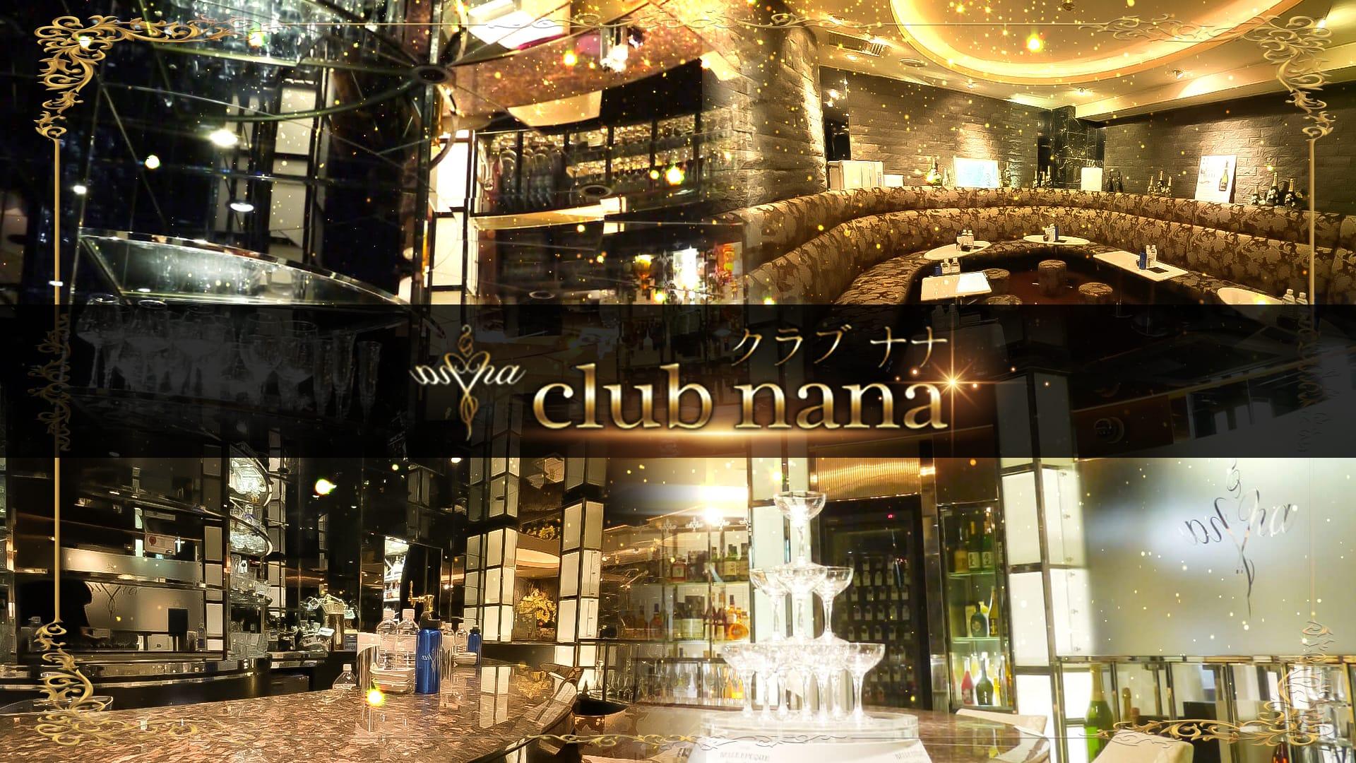 club nana(ナナ) 銀座クラブ TOP画像