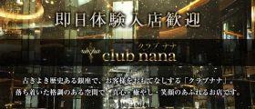 club nana(ナナ) 銀座クラブ 即日体入募集バナー